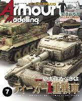 大日本絵画Armour Modelingアーマーモデリング 2018年7月号