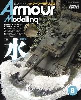 大日本絵画Armour Modelingアーマーモデリング 2018年8月号