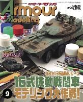 大日本絵画Armour Modelingアーマーモデリング 2018年9月号