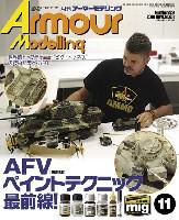 大日本絵画Armour Modelingアーマーモデリング 2018年11月号