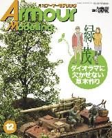 大日本絵画Armour Modelingアーマーモデリング 2018年12月号