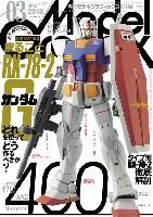 大日本絵画月刊 モデルグラフィックスモデルグラフィックス 2018年3月号