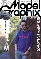 大日本絵画月刊 モデルグラフィックスモデルグラフィックス 2018年5月号