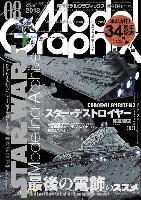 大日本絵画月刊 モデルグラフィックスモデルグラフィックス 2018年8月号