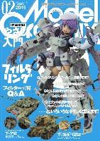 大日本絵画月刊 モデルグラフィックスモデルグラフィックス 2019年2月号