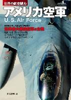 世界の航空戦力 アメリカ空軍