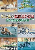 イカロス出版ミリタリー 単行本もしも☆WEAPON 完全版 世界の計画・試作兵器