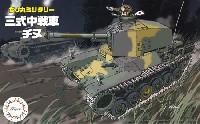 フジミちび丸ミリタリー三式中戦車 チヌ