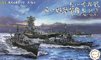 天一号作戦 第一遊撃部隊セット (大和/矢矧/駆逐艦8隻)