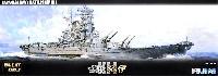 日本海軍 戦艦 紀伊 エッチグパーツ付き