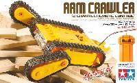 タミヤ楽しい工作シリーズアームクローラー 工作セット (2chリモコンタイプ)