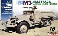 IDF M3ハーフトラック w/20mm イスパノ・スイザ HS.404機関砲