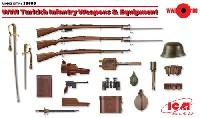 WW1 トルコ歩兵 ウェポン & 装備セット