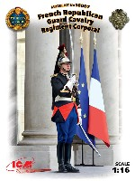 ICM1/16 ワールドガードフランス共和国 親衛隊 騎兵連隊