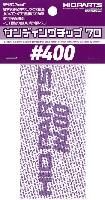HIQパーツヤスリツールサンディングチップ 70 #400