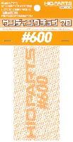 HIQパーツヤスリツールサンディングチップ 70 #600