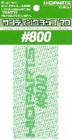 HIQパーツヤスリツールサンディングチップ 70 #800