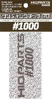 HIQパーツヤスリツールサンディングチップ 70 #1000