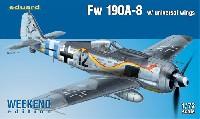 エデュアルド1/72 ウィークエンド エディションフォッケウルフ Fw190A-8 ユニバーサルウイング