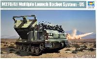 アメリカ M270/A1 MLRS 多連装ロケットシステム