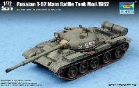 ソビエト T-62 主力戦車 1962年型