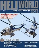 ヘリワールド 2018