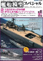 モデルアート艦船模型スペシャル艦船模型スペシャル No.66 大鯨と日本の潜水母艦 / 伊58と米重巡インディアナポリス