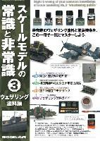 モデルアート臨時増刊スケールモデルの常識と非常識 3 ウェザリング塗料編