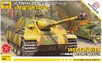 ズベズダ1/72 ミリタリーヤークトパンター ドイツ駆逐戦車