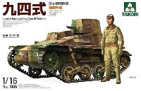 九四式 軽装甲車