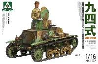 九四式 軽装甲車 後期改修型
