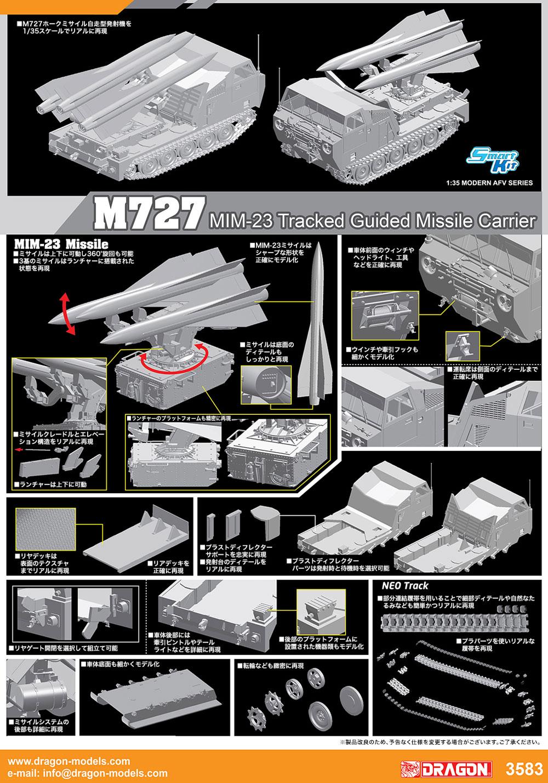 アメリカ軍 M727 ホークミサイル 自走型発射機プラモデル(ドラゴン1/35 Modern AFV SeriesNo.3583)商品画像_2