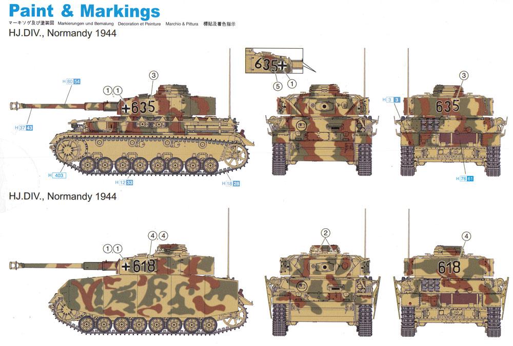 ドイツ 4号戦車 H型プラモデル(ドラゴン1/72 ARMOR PRO (アーマープロ)No.7551)商品画像_1