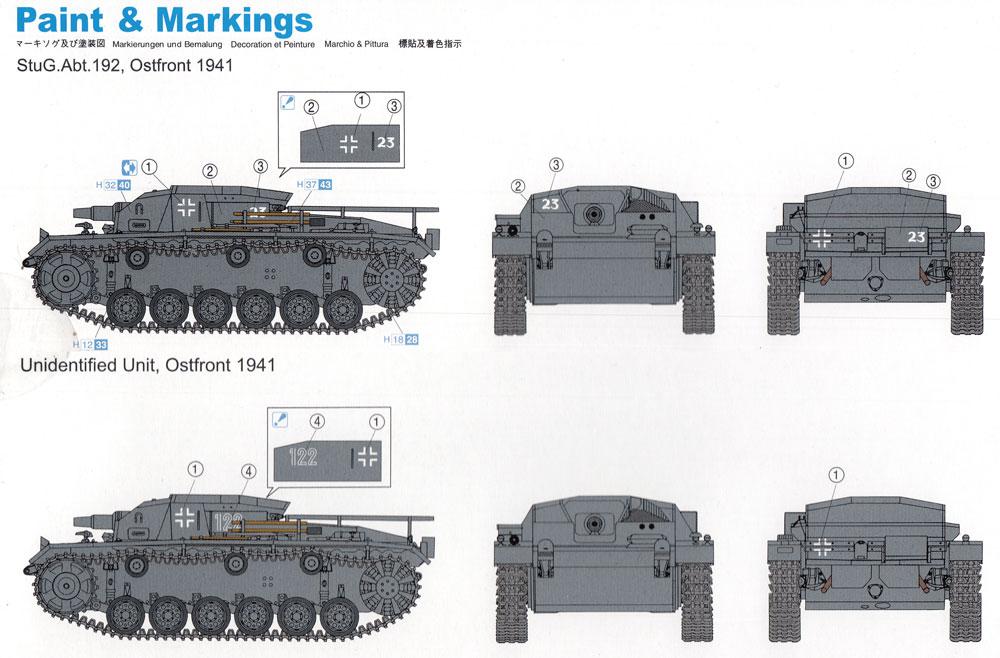ドイツ 3号突撃砲 B型プラモデル(ドラゴン1/72 ARMOR PRO (アーマープロ)No.7559)商品画像_1
