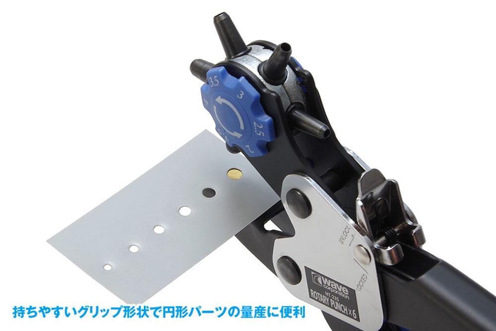 HG ロータリーパンチパンチ(ウェーブホビーツールシリーズNo.HT-235)商品画像_2