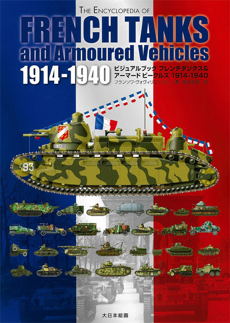 ビジュアルブック フレンチタンクス & アーマードビークルズ 1914-1940本(大日本絵画戦車関連書籍No.23328)商品画像