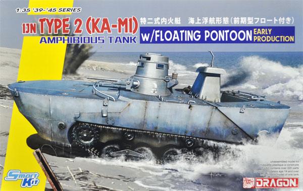日本海軍 特二式内火艇 カミ 海上浮航形態 (前期型フロート付き)プラモデル(ドラゴン1/35