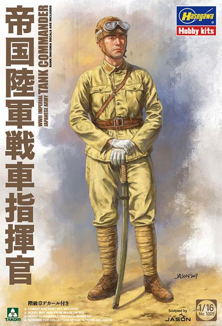 帝国陸軍 戦車指揮官プラモデル(タコム1/16 AFVNo.1005)商品画像
