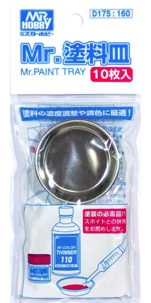 Mr.塗料皿 (10枚入)皿(GSIクレオス塗装支援ツールNo.D175)商品画像