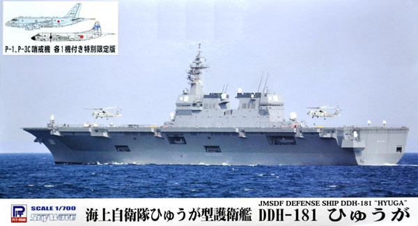 海上自衛隊 ひゅうが型護衛艦 DDH-181 ひゅうが P-1、P-3C哨戒機 各1機付き 特別限定版プラモデル(ピットロード1/700 スカイウェーブ J シリーズNo.J-069SP)商品画像