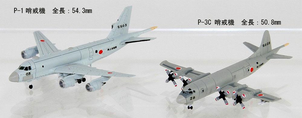 海上自衛隊 ひゅうが型護衛艦 DDH-181 ひゅうが P-1、P-3C哨戒機 各1機付き 特別限定版プラモデル(ピットロード1/700 スカイウェーブ J シリーズNo.J-069SP)商品画像_3