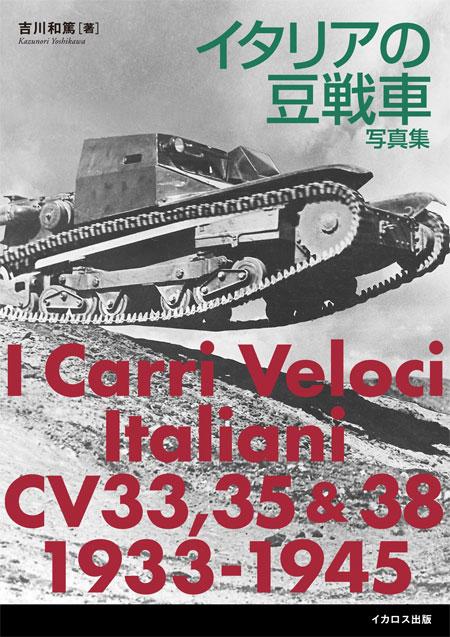 イタリアの豆戦車 写真集写真集(イカロス出版戦車No.0448-4)商品画像
