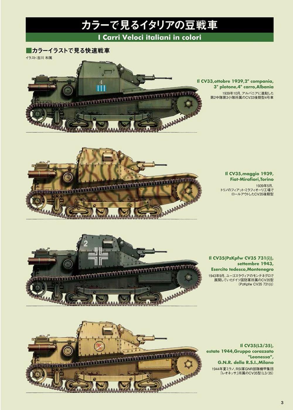 イタリアの豆戦車 写真集写真集(イカロス出版戦車No.0448-4)商品画像_1