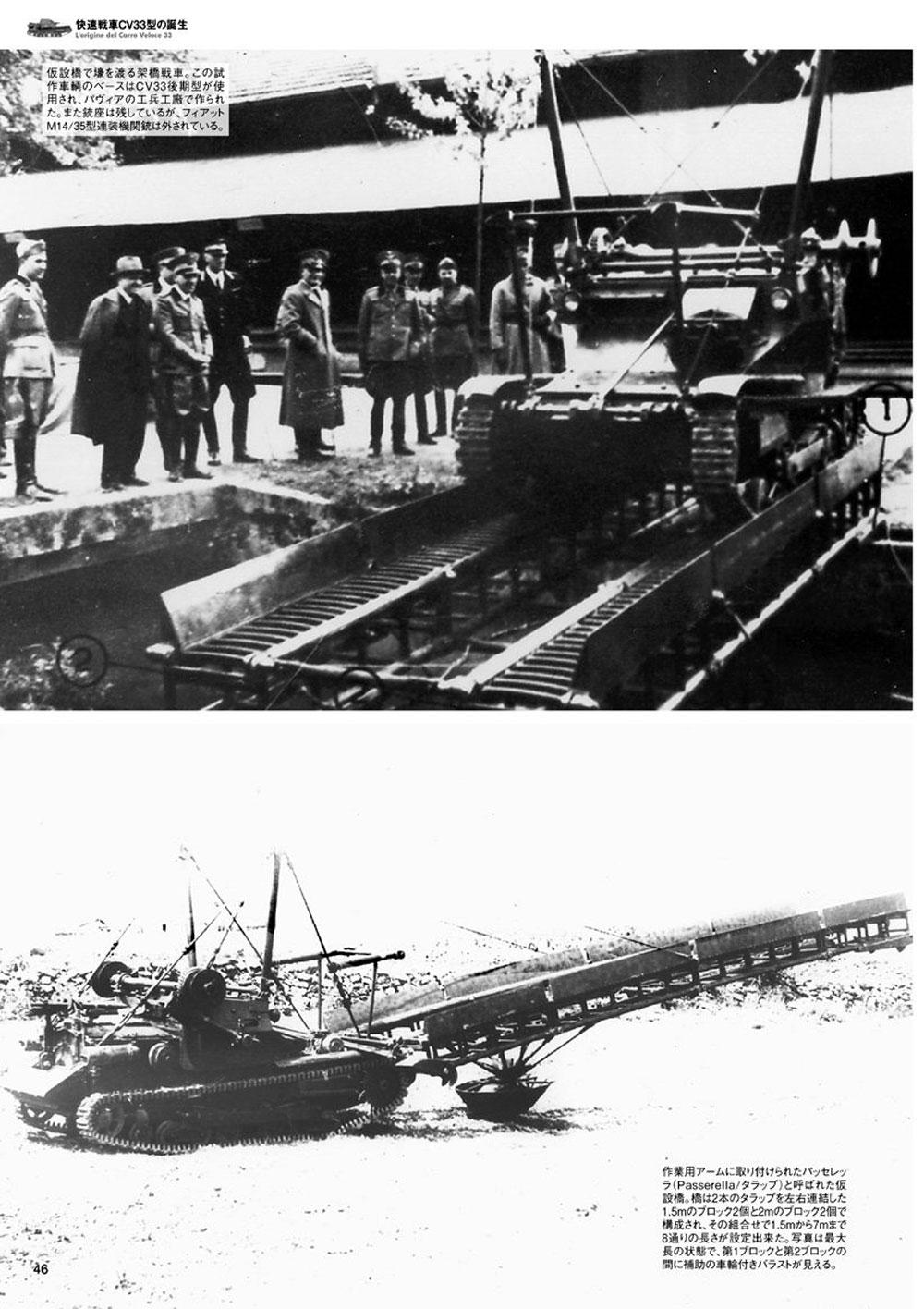 イタリアの豆戦車 写真集写真集(イカロス出版戦車No.0448-4)商品画像_2
