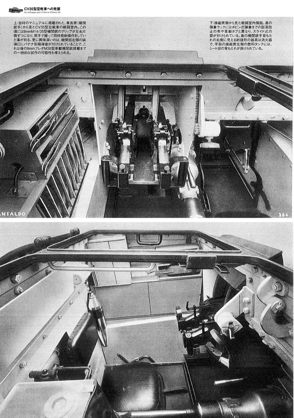 イタリアの豆戦車 写真集写真集(イカロス出版戦車No.0448-4)商品画像_3