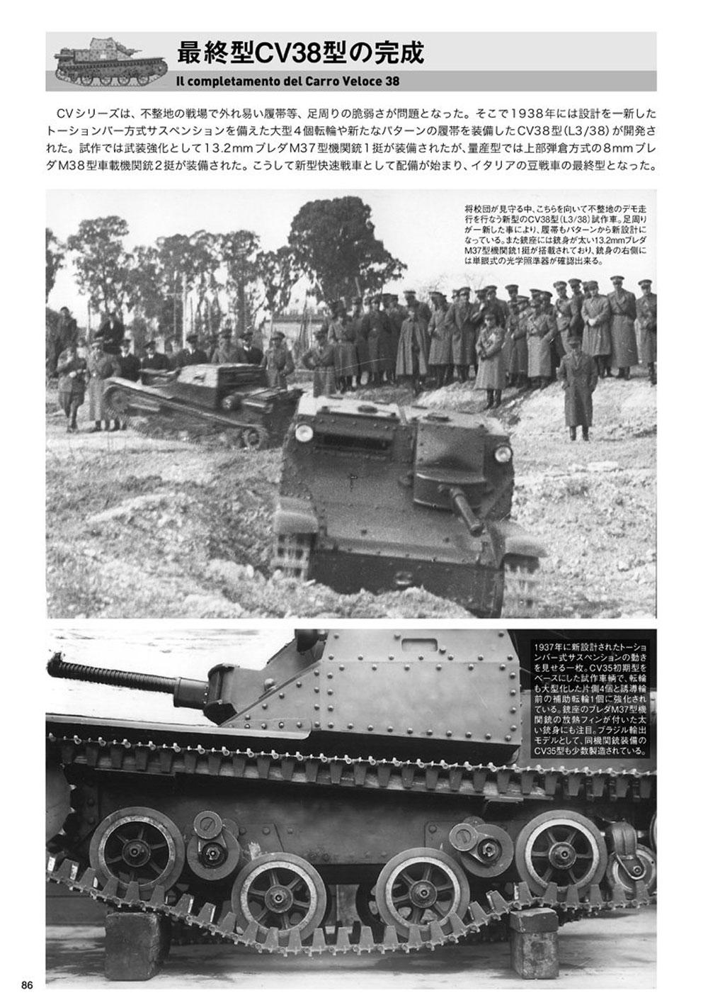 イタリアの豆戦車 写真集写真集(イカロス出版戦車No.0448-4)商品画像_4