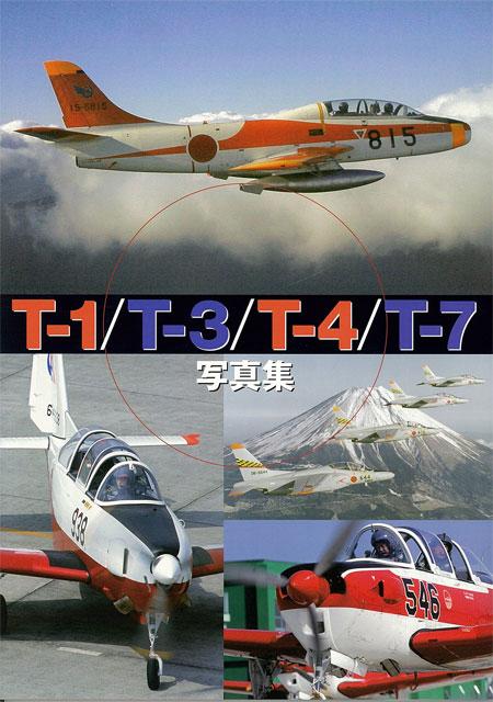 T-1/T-3/T-4/T-7 写真集本(ホビージャパンミリタリーNo.1588-2)商品画像