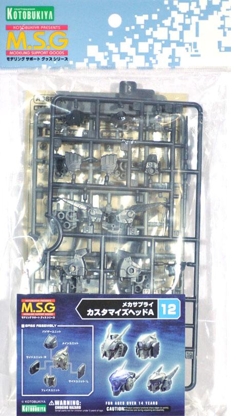 カスタマイズヘッド Aプラモデル(コトブキヤM.S.G モデリングサポートグッズ メカサプライNo.MJ012)商品画像
