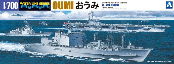 海上自衛隊 補給艦 おうみプラモデル(アオシマ1/700 ウォーターラインシリーズNo.034)商品画像