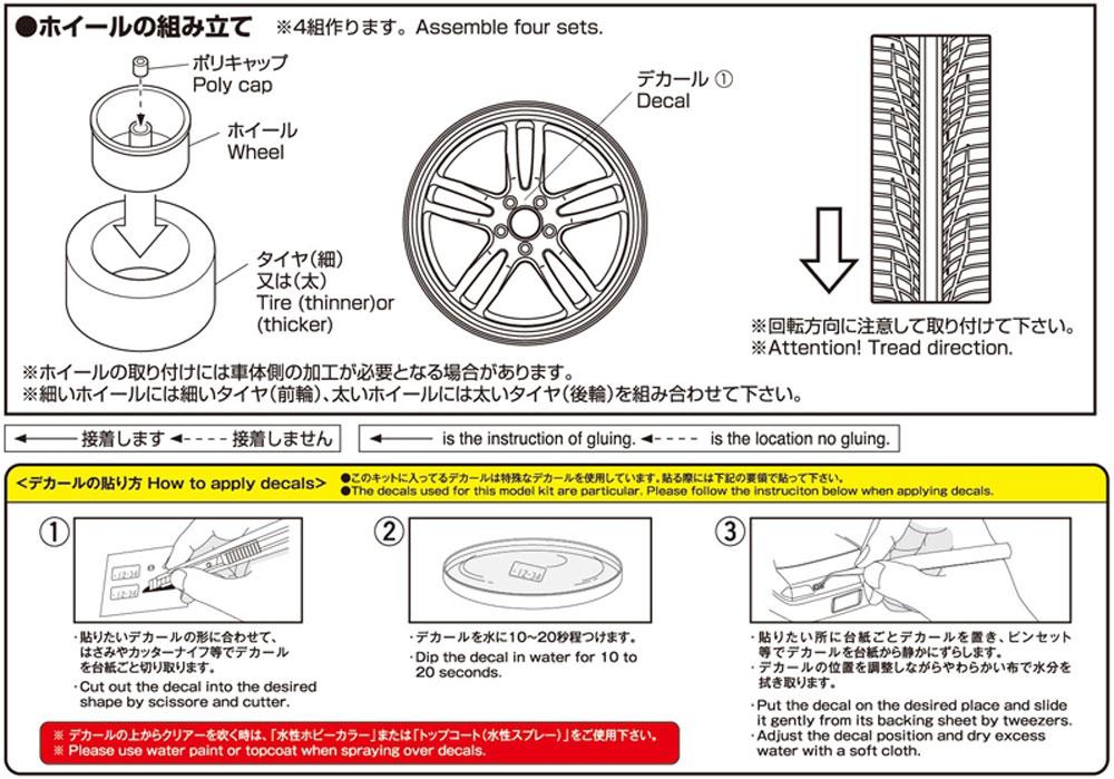 グラムライツ R57GT 20インチプラモデル(アオシマザ・チューンドパーツNo.081)商品画像_2